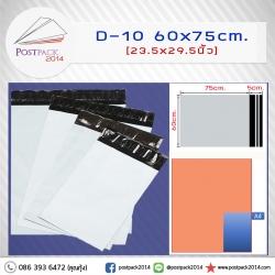 ซองไปรษณีย์พลาสติก 60x75 cm. (23.5x29.5นิ้ว) 10ใบ