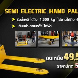 รถยกพาเลทไฟฟ้า รุ่น semi hand pallet 1500 kg ลากด้วยระบบไฟฟ้า โยกด้วยมือแมนนวล แบตเตอรี่ Lithium ประกันแบต 2 ปี