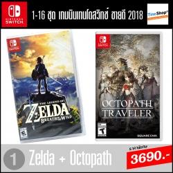 ชุดที่ 1 เกมนินเทนโดสวิทช์ 16 ชุด ขายดี 2018 (Zelda + Octopath) ลดเหลือ 3690.- เท่านั้น ** octopath รอบส่งสินค้าวันที่ 03/08/2018**