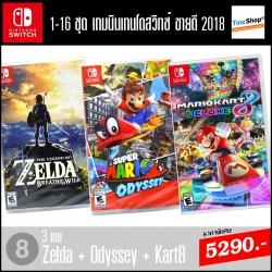 ชุดที่ 12 เกมนินเทนโดสวิทช์ 16 ชุด ขายดี 2018 (Zelda+Odyssey+Kart8) ลดเหลือ 5290.- เท่านั้น