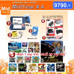Promotion new 3DSXL ชุด MidYear#4 เลือก 1 เกม จาก เกมดี ๆ 20 Top Hits (ส่งฟรี เริ่ม ธ.ค.58)