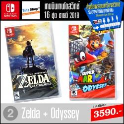 ชุดที่ 2 เกมนินเทนโดสวิทช์ 16 ชุด ขายดี 2018 (Zelda + Odyssey) ลดเหลือ 3590.- // *สำหรับสั่งซ์้อพร้อมชุดโปรโมชั่นเครื่อง*