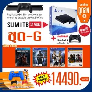 โปรโมชั่น PS4 Slim 1TB 2จอย ประกัน 2 ปี ชุด-G(25/11/2017) ราคาใหม่ ถูกลง !!