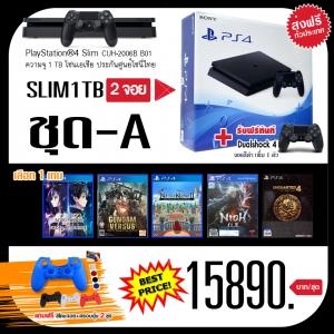 โปรโมชั่น PS4 Slim 1TB 2จอย Mid Year ชุด-A