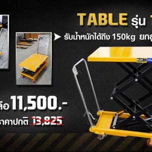 โต๊ะยกสูง Table lift รับน้ำหนัก 150 kg ยกได้สูง 110 cm รับประกัน 12 เดือน