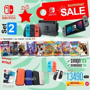 ชุด Switch™SUMMER SALE#2 ราคา 13490.- ( Promotion 1-31 March 2018)