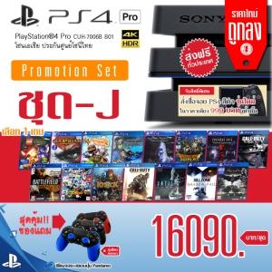 โปรโมชั่น PS4 Pro Mid Year 2017 /ชุด-J (24-11-2017)