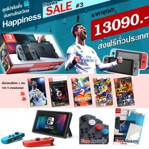 ชุด Switch™ Gray&Neon Happiness Thanks SALE#3 ราคา 12990.- ส่งฟรี