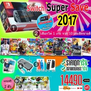 ชุดโปร Switch™ [Super SAVE 2017] #1 ส่งฟรี! ราคา 14490.- (11/10/17)