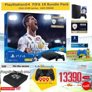 PS4 Slim 500GB PlayStation® 4FIFA 18 Bundle Pack รับเพิ่ม ผ้าคลุมเครื่อง BUBM ราคา 13390.- ส่งฟรี