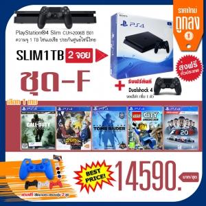โปรโมชั่น PS4 Slim 1TB 2จอย ประกัน 2 ปีชุด-F (25-11-2017) ราคาใหม่ถูกลง !!