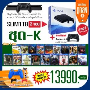 โปรโมชั่น PS4 Slim 1TB 2จอย ประกัน 2 ปี ชุด-K ( 25-11-2017) ราคาใหม่ ถูกลง !!