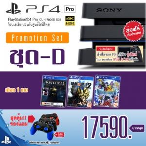 โปรโมชั่น PS4 Pro Mid Year 2017 /ชุด-D