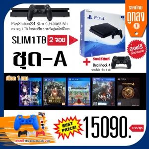 โปรโมชั่น PS4 Slim 1TB 2จอย ประกัน 2 ปี ชุด-A (25-11-2017) ราคาใหม่ ถูกลง !!