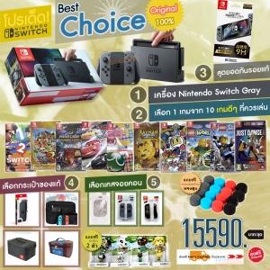 ชุด Switch™ โปรเด็ด [Best Choice] ส่งฟรี! ราคาใหม่ ถูกลงจ้า @15090.-