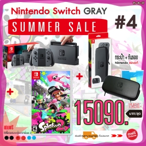ชุดโปร Nintendo Switch™ GRAY [Summer Sale] #4 ราคา 14890.- ส่งฟรี! (+เกม SPLATOON2)