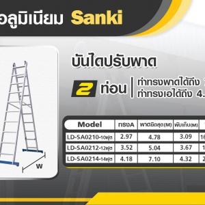 บันไดอลูมิเนียม Sanki (อลูมิเนียมทั้งตัว) รุ่น 2 ท่อน บันไดปรับพาด 10 ฟุต ทำทรงพาดได้ถึง 4.78 m ทรง A ได้สูงถึง 2.97 m