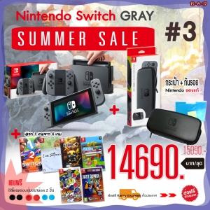 ชุดโปร Nintendo Switch™ Gray [SUMMER SALE] #3 ราคา 14490.- ส่งฟรี! Update 11/10/2017