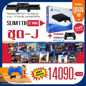 โปรโมชั่น PS4 Slim 1TB 2จอย ประกัน 2 ปี ชุด-J (25-11-2017) ราคาใหม่ ถูกลง !!