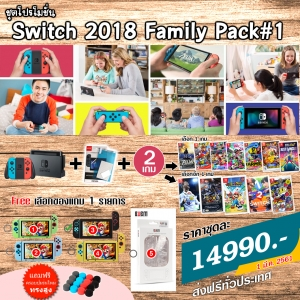 Promotion สวิทช์ 2018 Family Pack#1 (2 เกม) ส่งฟรี! ราคา 14990.- ส่งฟรี!