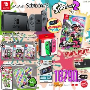 ชุดโปร [Splatoon2 #002] Nintendo Switch™ + Splatoon2 ราคา 18590.- ส่งฟรี! Update 11/10/2017