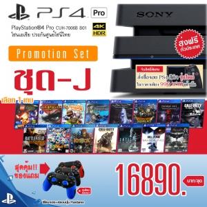 โปรโมชั่น PS4 Pro Mid Year 2017 /ชุด-J