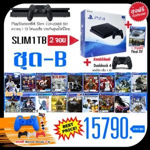 โปรโมชั่น PS4 Slim 1TB 2จอย Mid Year ชุด-B