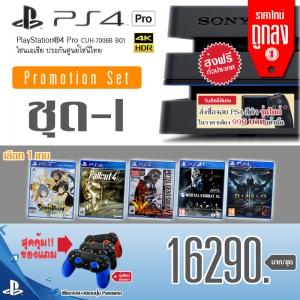 โปรโมชั่น PS4 Pro Mid Year 2017 /ชุด-I (24-11-2017) ราคาใหม่ ถูกลง!!