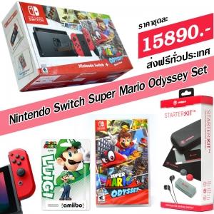 เครื่องสวิทช์ชุดพิเศษ มาริโอโอดิสซีย์ ++ Nintendo Switch Super Mario Odyssey Set ราคา 15890.- ส่งฟรี