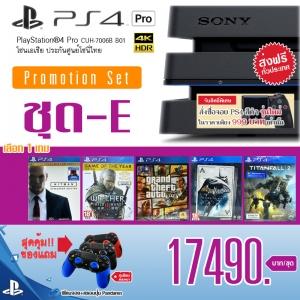 โปรโมชั่น PS4 Pro Mid Year 2017 /ชุด-E