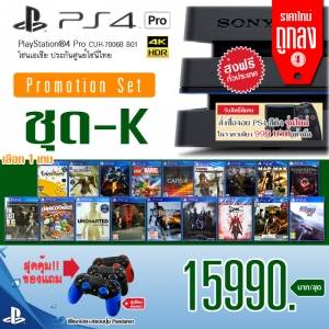 โปรโมชั่น PS4 Pro Mid Year 2017 /ชุด-K (24-11-2017)