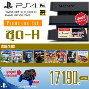โปรโมชั่น PS4 Pro Mid Year 2017 /ชุด-H