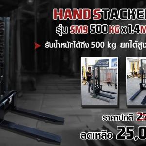 รถยกไฮดรอลิค Hand Stacker ยกสูงสุด 1.4 เมตร รับน้ำหนักได้ถึง 500 กิโลกรัม