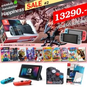 ชุด Switch™ Gray&Neon Happiness Thanks SALE#2 ราคา 13290.- ส่งฟรี