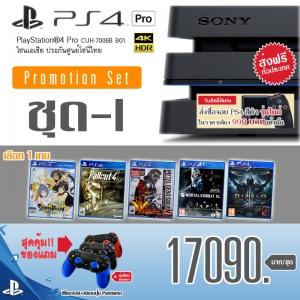 โปรโมชั่น PS4 Pro Mid Year 2017 /ชุด-I