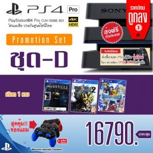 โปรโมชั่น PS4 Pro Mid Year 2017 /ชุด-D (24-11-2017)ราคาใหม่ ถูกลง !!