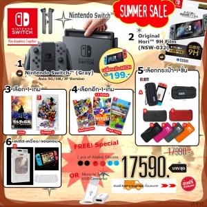 ชุดโปร Nintendo Switch™ Set_4 [SUMMER SALE] ราคาประหยัด @17290.- ส่งฟรี! (Best Seller Switch Set)