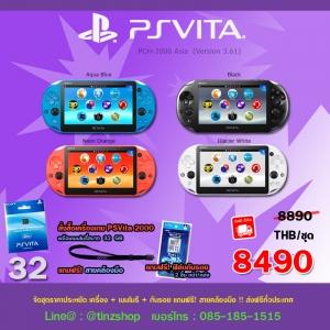 โปรโมชั่น PS Vita (FW 3.61) เครื่อง/กันรอย/เมม32