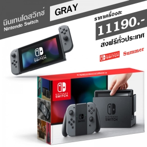 Nintendo Switch™ (Gray) ราคา 11190.- Best Price!