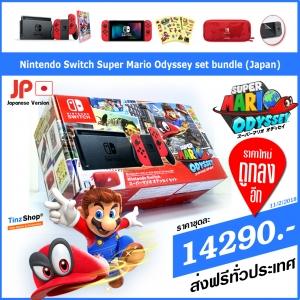 นินเทนโดสวิทช์มาริโอโอดิสซีย์ (โซนญี่ปุ่น) // Nintendo Switch Super Mario Odyssey Set (JP) @14290.- (เริ่ม 25 มี.ค.- 30 เม.ย.)