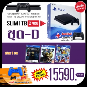 โปรโมชั่น PS4 Slim 1TB 2จอย Mid Year ชุด-D