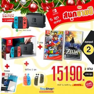 Switch สนุกข้ามปี ชุดที่#2 (Mario Odyssey, Zelda) ราคา 15190.- ส่งฟรี!
