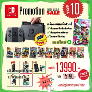 ชุดโปรโมชั่น Nintendo Switch™ MIDYEAR SALE #TOP10# ล๊อตใหม่ Update Update 11/10/2017