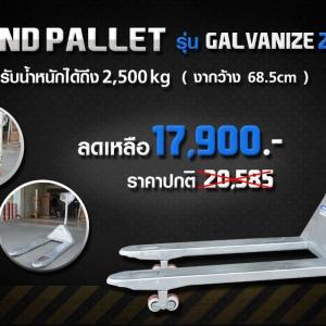 รถลากพาเลท Hand Pallet รุ่น G2500 รับน้ำหนักถึง 2500 กิโลกรัม งากว้าง 685 mm.
