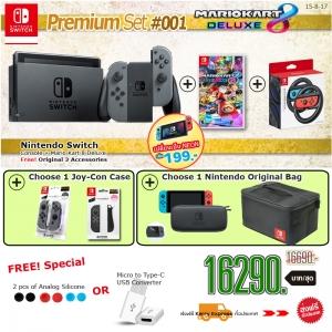 ชุดโปร [PremiumSet #001] Nintendo Switch™ + Mariokart 8 ราคา 16090.- ส่งฟรี! Update 11/10/2017