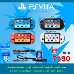 โปรโมชั่น PS Vita (FW 3.61) เครื่อง/กันรอย/เมม8