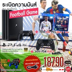 "PS4 Pro ชุดพิเศษ ""FOOTBALL GAME"" @18790.- ส่งฟรี ราคาใหม่ update 18-04-2018"