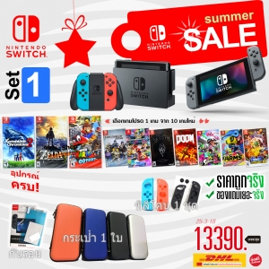 ชุด Switch™SUMMER SALE#1 ราคา 13390.- (เริ่ม 25 มี.ค.- 30 เม.ย.)