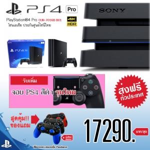 PlayStation 4™ Pro 1TB Black Asia เครื่อง+ 2 จอย ราคา 17290.- จัดส่งฟรี ราคาใหม่ update 18-04-2018