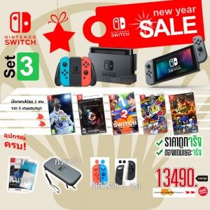 ชุด Switch™New Year SALE#3 ราคา 13490.- ส่งฟรี **